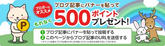 ブログ記事にバナーを貼って500ptキャンペーン