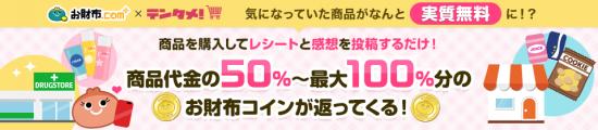 お財布.com×テンタメ