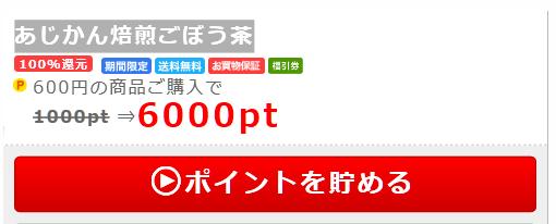 あじかん焙煎ごぼう茶の口コミ・評判|ポイントサイトのポイントインカム 2016-01-13 17-18-59