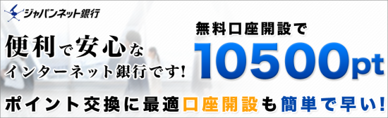 japannet_980_300