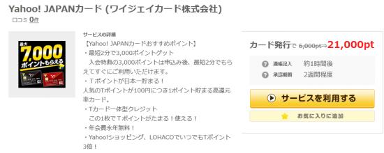 Yahoo! JAPANカード (ワイジェイカード株式会社)の口コミ・評判|ポイントサイトのげん玉 2016-02-03 11-05-03