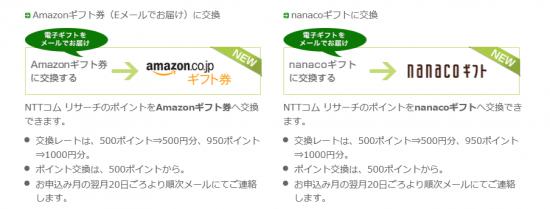 ポイント交換 - NTTコム リサーチモニター 2016-02-26 13-56-53