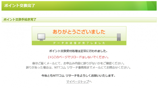 ポイント交換完了 - NTTコム リサーチモニター
