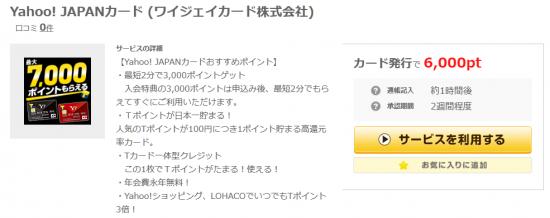 Yahoo! JAPANカード (ワイジェイカード株式会社)の口コミ・評判|ポイントサイトのげん玉 2016-02-08 22-08-50