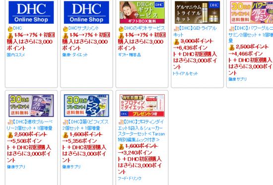 dhcの検索結果 - ちょびリッチ 2016-02-12 14-03-32