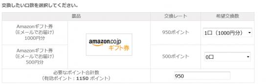 Amazonギフト券に交換 - NTTコム リサーチモニター
