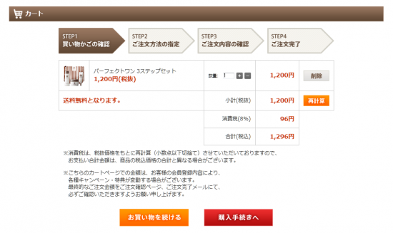 《公式》オールインワン化粧品ブランド パーフェクトワン-新日本製薬オンラインショッピングカート 2016-02-15 13-40-45