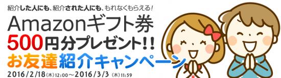 新規会員登録でAmazon500円ギフト券がもらえるキャンペーン