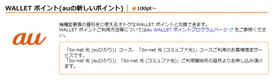 WALLET ポイント(auの新しいポイント) - ポイントを使う - ソネットポイント - 会員特典・ポイント - So-net 2016-03-30 13-52-57