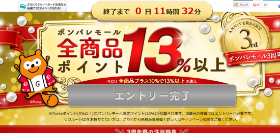 ポンパレモール3周年祭-通販なら【ポンパレモール】 2016-03-31 13-27-27