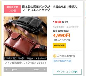 日本製の馬革バッグが…決算SALE!軽量スマートウエストバッグ - ネットプライス 786927 2016-03-14 14-22-19