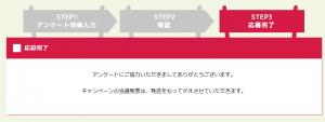 JCBギフトカードを当てよう! キャンペーン - Yahoo! JAPAN 2016-03-28 16-12-23