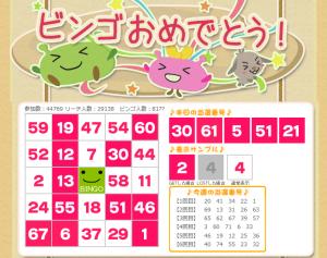 ビンゴゲーム ポイントサイトのげん玉 2016-03-14 10-58-03