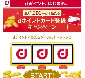 dポイントカード登録キャンペーン 2016-03-20 13-34-41