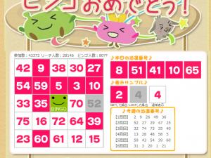 ビンゴゲーム|ポイントサイトのげん玉 2016-04-11 10-08-16
