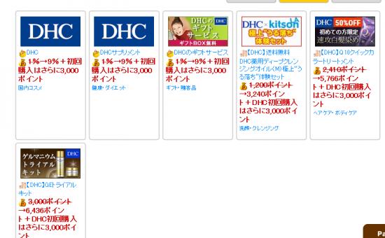 dhcの検索結果 - ちょびリッチ 2016-04-26 13-23-50