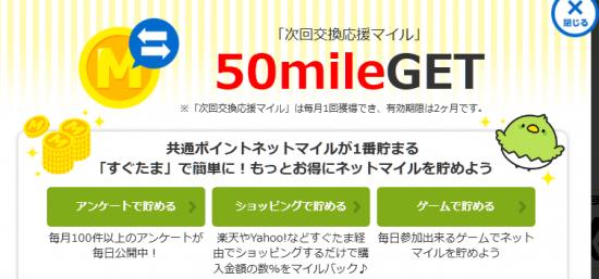 ネットマイルをWALLET ポイントプログラムに交換する - ネットマイル 2016-03-30 14-32-08