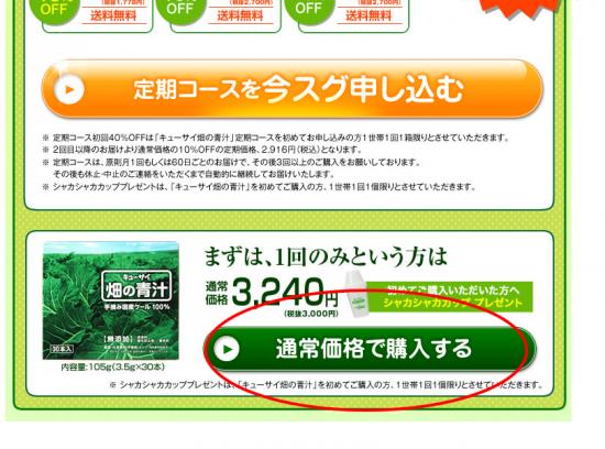 キューサイ畑の青汁 2016-04-12 14-24-09