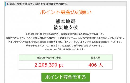 ポイント募金 - ポイントタウン byGMO 2016-04-20 14-06-12