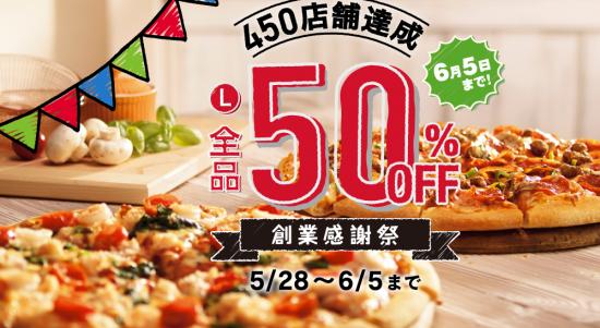 Lサイズのピザが全品50%OFF!! 450店舗達成 創業感謝祭|ドミノ・ピザ 2016-05-30 16-39-15