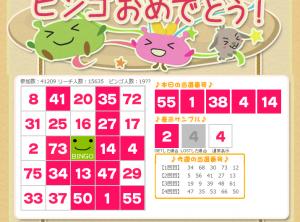 ビンゴゲーム|ポイントサイトのげん玉 2016-04-23 10-11-09