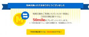 ネットマイルをAmazonギフト券 (500円)に交換する - ネットマイル 2016-05-30 13-43-16