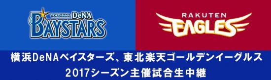 横浜ベイスターズと東北楽天ゴールデンイーグルスは、主催試合は全試合生中継