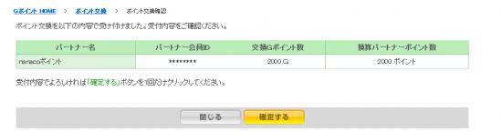 安心・便利・おとく - Gポイント 2016-06-27 13-58-32
