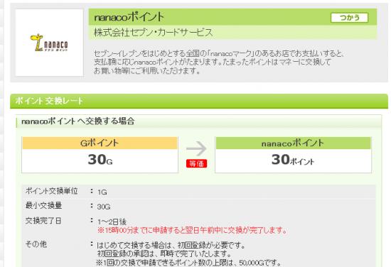 nanacoポイントとポイント交換できるGポイント - Gポイント 2016-06-27 14-00-44