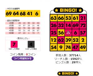 ビンゴゲーム-ちょびリッチ 2016-06-11 10-12-57