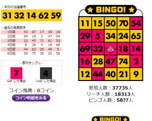 ビンゴゲーム-ちょびリッチ 2016-07-17 10-22-20