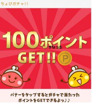 100ちょび当選