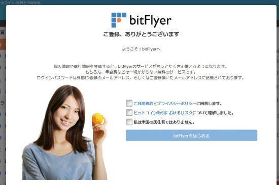 02仮想通貨ビットコイン(Bitcoin)の購入-販売所-取引所【bitFlyer】