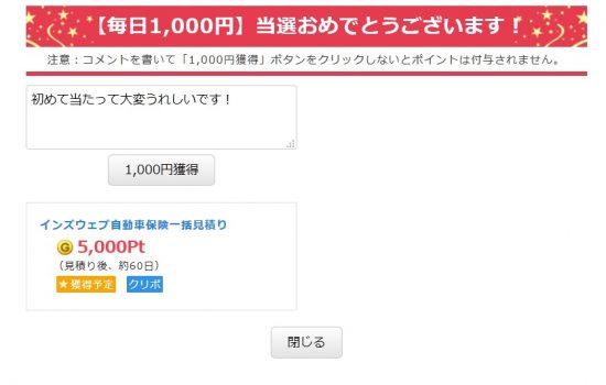 1,000円獲得