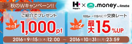 ハピタスに会員登録+初回交換でもらなく1,000円もらえる!