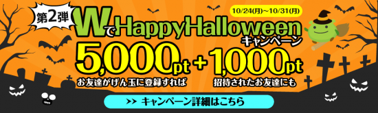 WでHappy halloweenキャンペーン