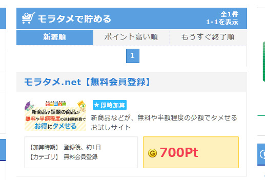 モラタメ.net会員登録で700pt
