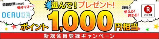 選んで!ポイント1,000円分もれなくプレゼント!Kドリ新規会員登録キャンペーン|競輪するなら!Kドリームス