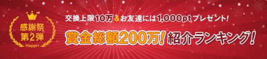 新規会員登録で1000円がもらえるキャンペーン2017年3月31日(金)まで