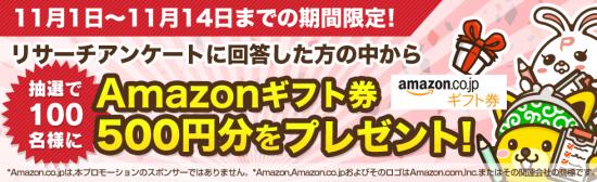 リサーチアンケート回答で抽選で100名にAmazonギフト券500円分がプレゼント