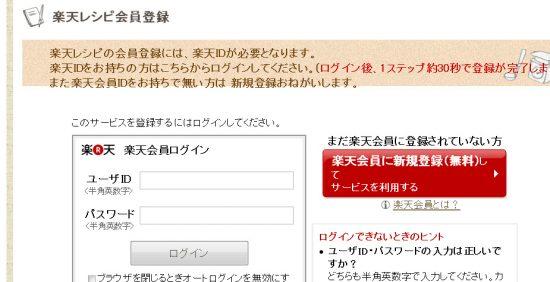 楽天IDとパスワードを入力してログイン