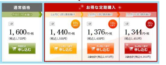 通常価格1725円の一番左を選択