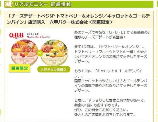 「チーズデザートベジ6P トマトベリー&オレンジ/キャロット&ゴールデンパイン」店頭購入