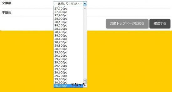 万円分のドットマネーへの交換