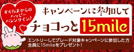 すぐたまからのバレンタイン♪キャンペーン参加でチョコっと15mileプレゼント♪