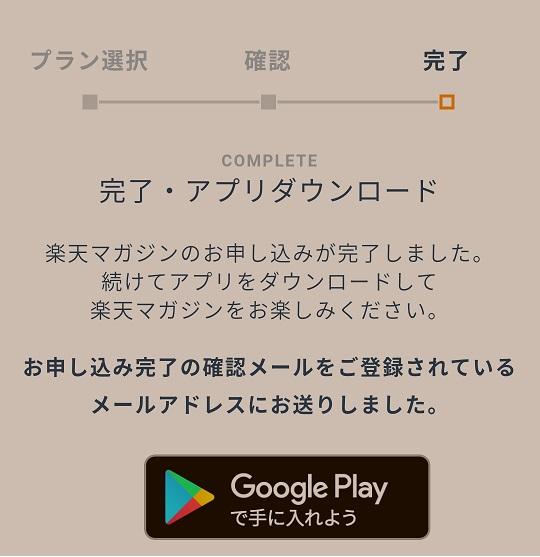 GooglePlayでアプリをダウンロード