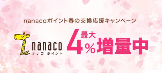 nannaco4%増量