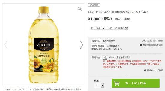 :Zucchi/ズッキ イタリア産ひまわり油 (2L)