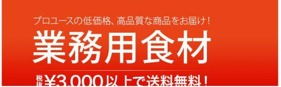 3,000円(税抜)以上送料無料