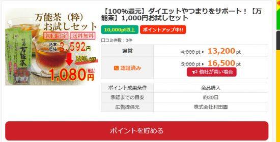 100%還元】ダイエットやつまりをサポート!【万能茶】1,000円お試しセット